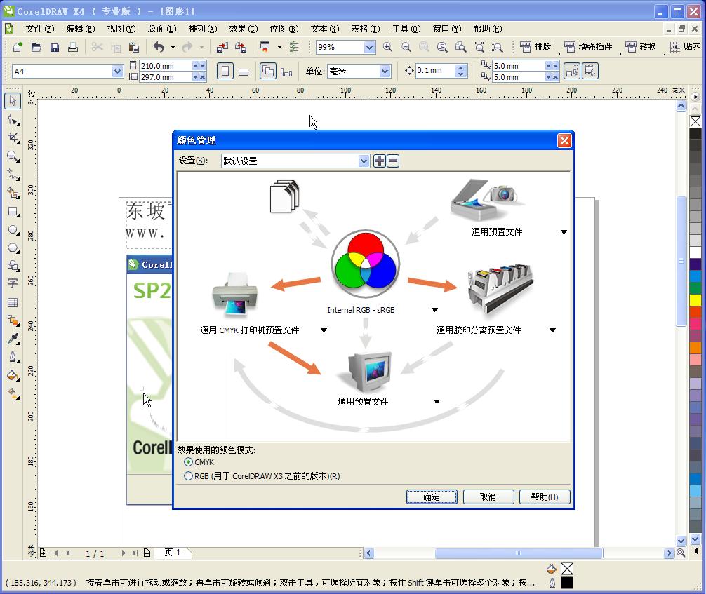 coreldraw x4 sp214.0.0.701  中文精简安装版