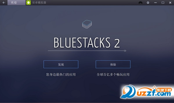 电脑安卓手机模拟器(bluestacks)