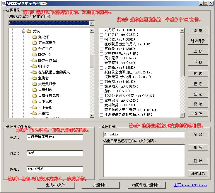 apk电子书制作工具(APKKK安卓电子书生成器
