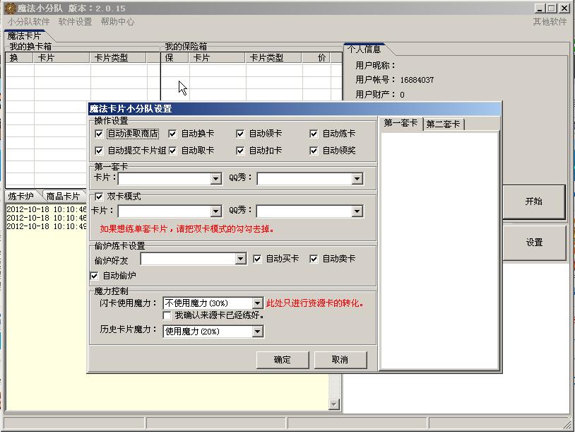 qq魔法卡片助手(QQ魔卡小分队)V2.0.15 绿色免