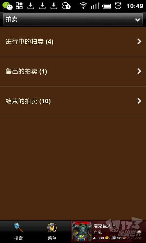 wow国服手机英雄榜安卓版下载 远程拍卖行使用心得 东坡下...
