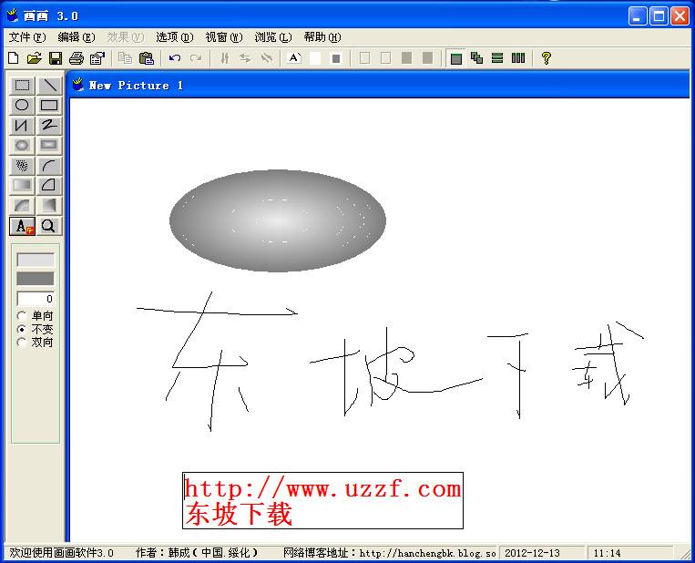 画画绘图软件(画画画图软件)3.0 绿色中文版(含
