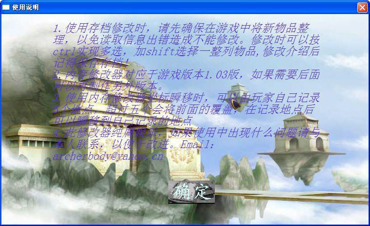 仙剑5修改器|仙剑5内存加存档修改器v1.03 中文