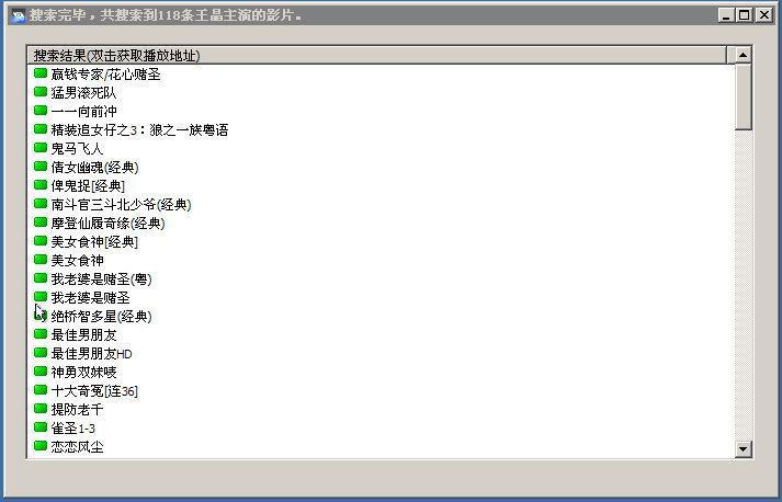 快播种子搜索器|快播电影搜索专家4.0 中文绿色