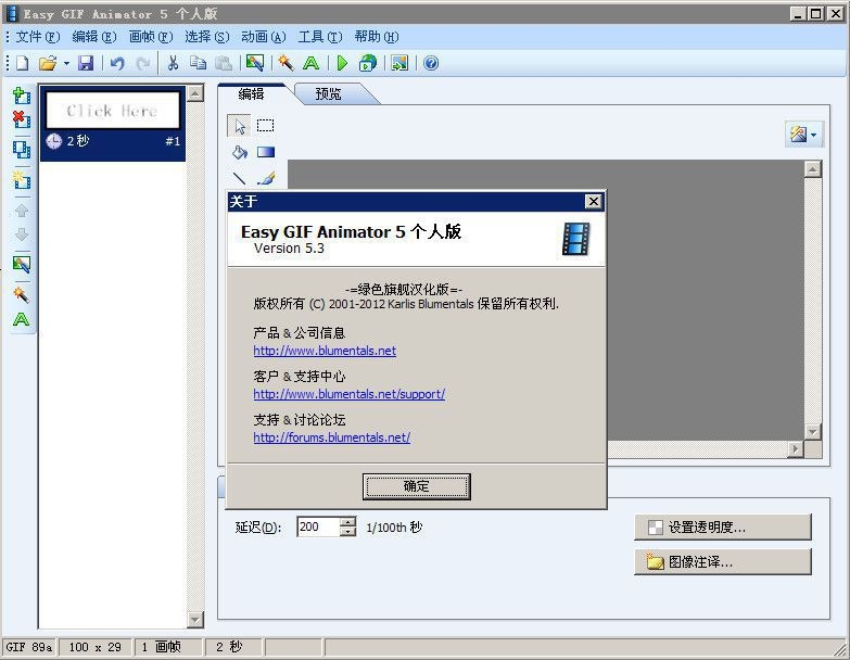 Easy animator 简单的制作软件 5 3 中文破
