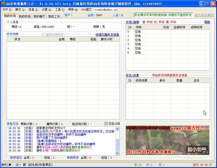 qq农场外挂下载3.22_