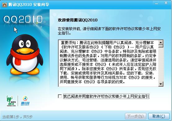 腾讯qq2010官方下载正式版免费下载1720 正式