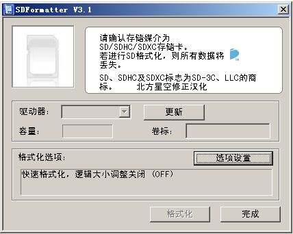 minisd卡格式化工具_SD卡格式化工具SDFormatter40绿色汉化版