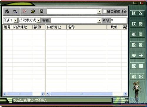 仙剑五也能改 怀旧游戏修改器再使用