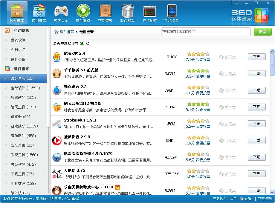 360软件管家免费下载_下载360软件管家|360软件管家官方下载(独立版)4.0中文官方绿色版 ...