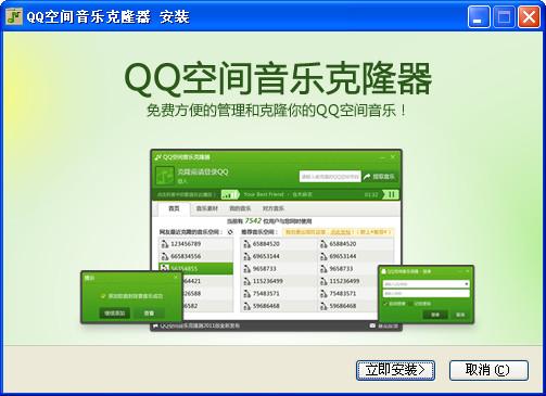 qq空间音乐克隆器免费下载安装 QQ空间音乐克