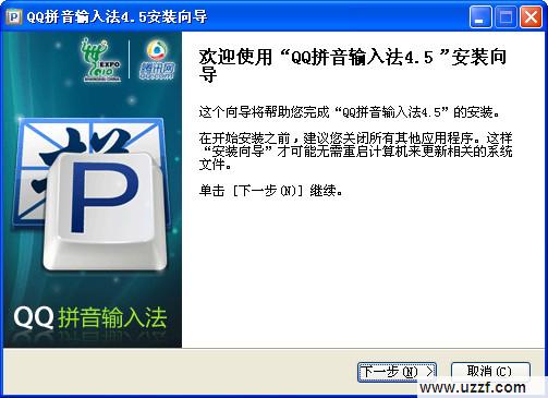 qq输入法官方网站_QQ拼音输入法2012官方下载QQ拼音输入法V