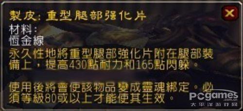 600 魔兽世界制皮收益 魔兽世界制皮冲级 魔兽世界制皮图纸