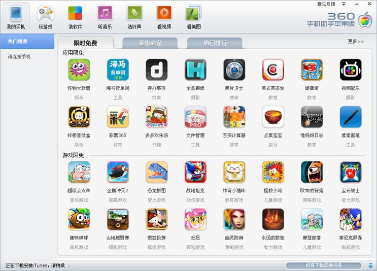 360手机助手苹果版下载|360手机助手苹果版1