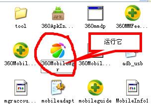360手机助手电脑版下载|360手机助手PC版(独