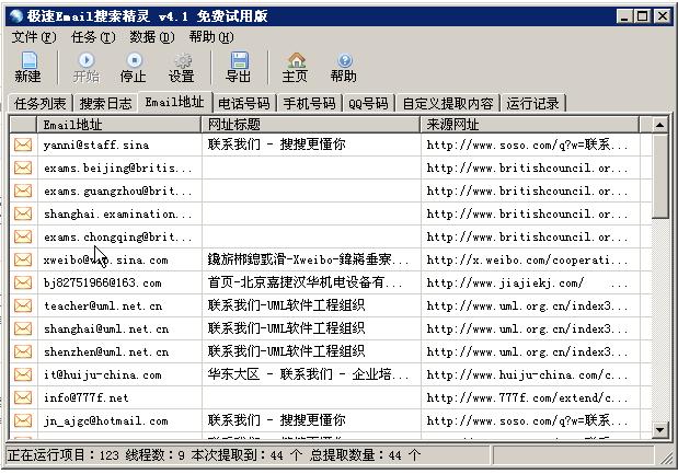邮件地址搜索工具(极速Email搜索精灵)3.3 绿色