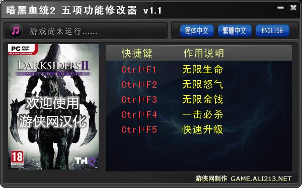 暗黑血统2五项属性修改器v1.1中文绿色版 游戏修改器 东坡...