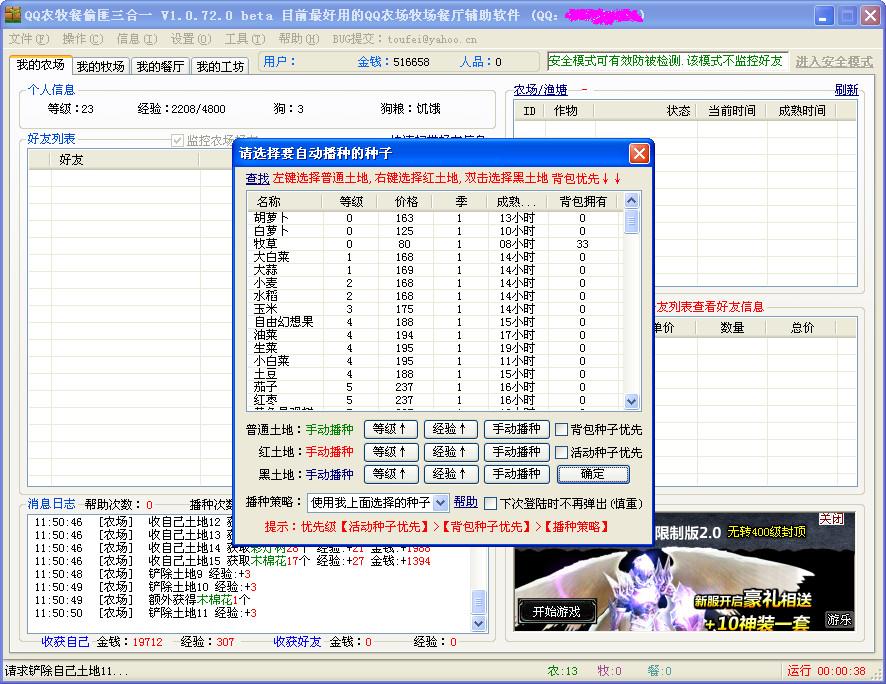 qq农牧双全5.26官网_