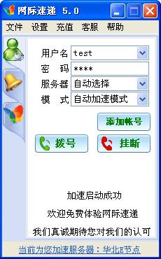 ...加速器 口碑最好的网游加速器 5.0 官方最新版 网络相关 东坡...
