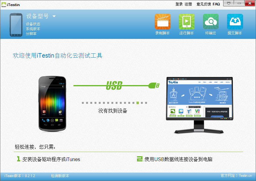 iTestin云测试工具|iTestin(自动化APP测试工具