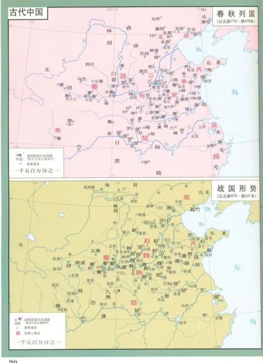 春秋战国时期地图/秦朝历史地图21p