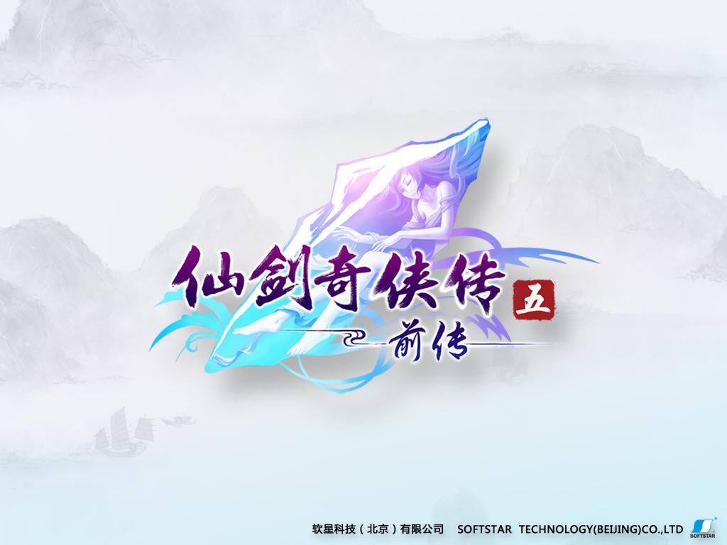 仙剑5前传桌面精美壁纸 附仙山海岛游戏场景 绿色免费版