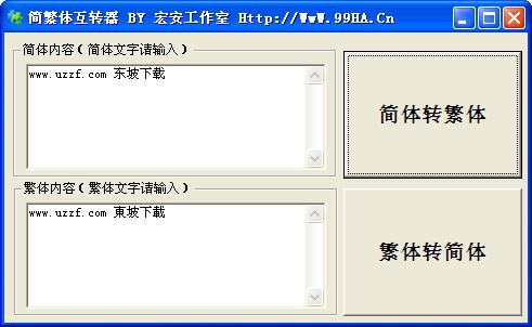 转换器繁体字 转换器繁体字 80ss手机电影转换器