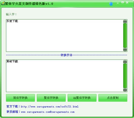 5oi35aSW6L Q5Yqo_繁体字转换火星文图片展示_繁体字转换火星文相关 ...