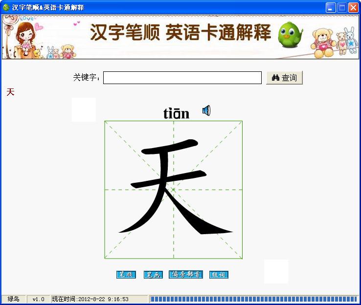汉字笔顺查询软件,是一款模拟小学生使用的田字格书写汉字的方法将小学一年级语文(约2501个汉字)的每个生字的笔顺进行直观、形象的书写演示,展示每个汉字在田字格中的位置, 生动、有趣,寓教于乐,加深记忆,便于快速、准确地按汉字笔画顺序书写规范的汉字。 同时,还给出每个生字的注音、组词、笔画数,特别适合一年级学生及学龄前儿童和课文同步学习汉字生字。
