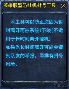 绿色 联盟 英雄/LOL英雄联盟防挂机封号工具可以用在游戏过程中难免会有事离开...