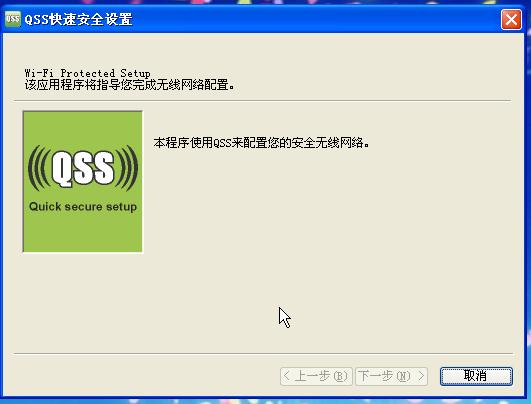 QSS快速安全设置工具14.0 中文安装版- 网络相