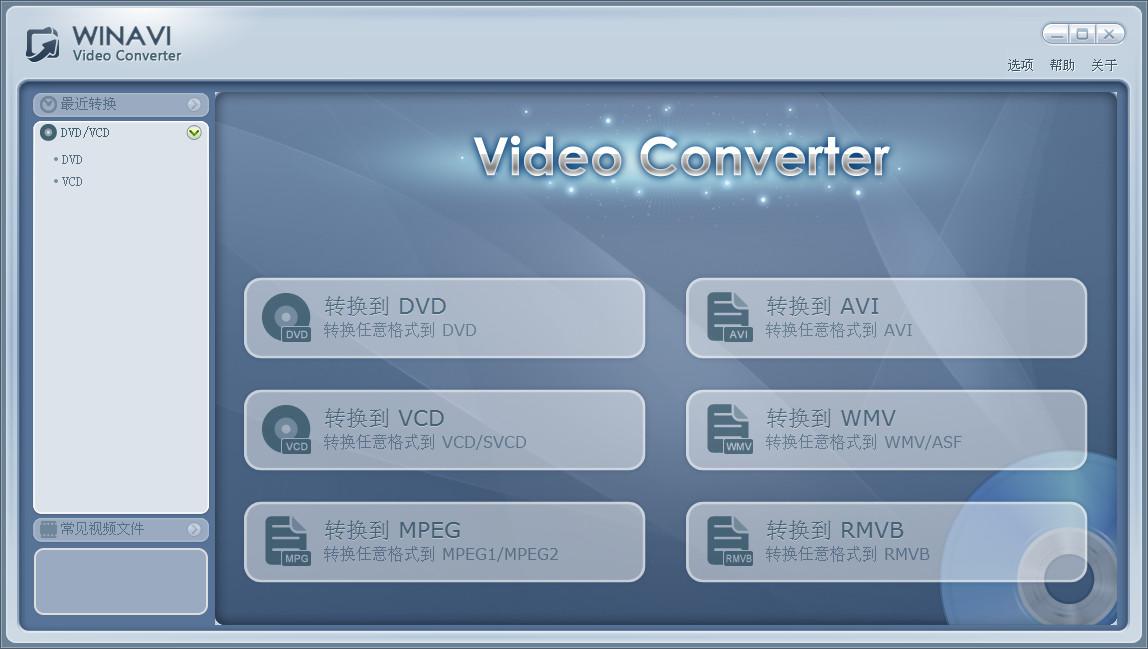 超强视频转换工具(WinAVI Video Converter)下载11.6.1.4640 多国语言绿色版
