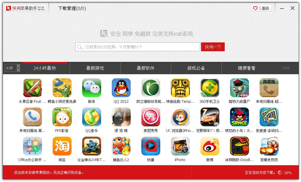 快用苹果助手(苹果应用下载软件)1.2.0.2 官方安