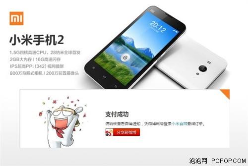 小米手机抢购成功后_小米2怎么抢?成功抢到小米2方法分享-东坡下载
