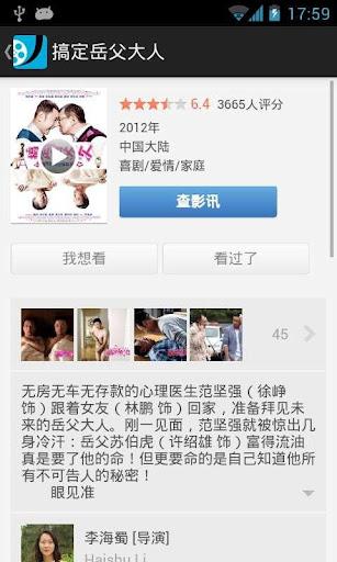 豆瓣电影 影评及电影资料分享平台 2.1.0 安卓最新版
