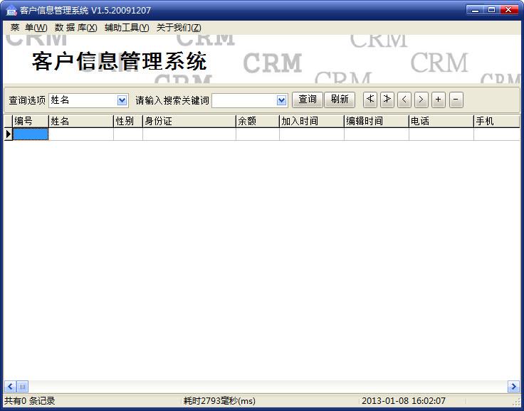 客户信息管理系统1.5 绿色免费版- 办公软件