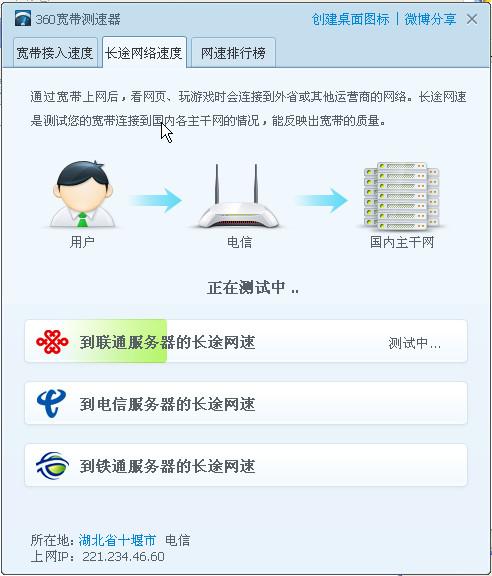 免费网速测试器(360宽带测速器独立版)5.1.0.1