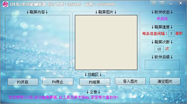 川岛多功能刷屏器(yy,qq,qt刷屏)v1.0 绿色免费版