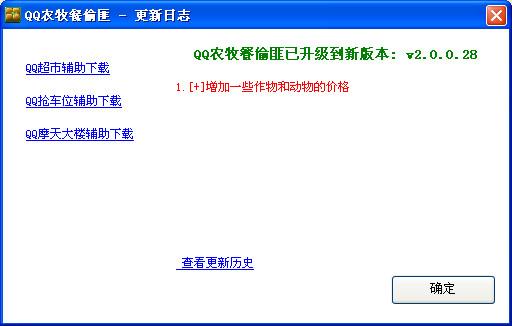 qq农牧双全5.26官网_QQ农牧餐精灵三合一辅助官网去广告附视频教