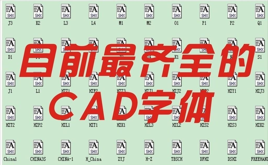 CAD大全字体|CAD布局库不了_cad字体库字体为什么cad下载大全看有的图片