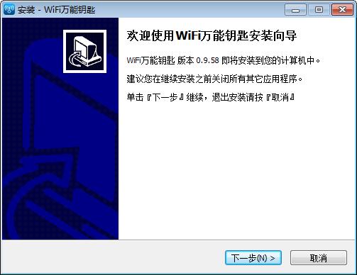 WiFi万能钥匙PC版下载|WiFi万能钥匙电脑版0