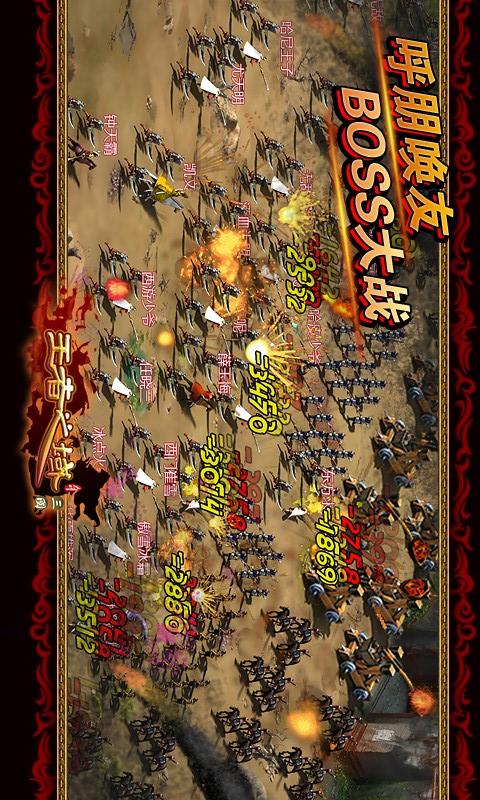 王者之域(三国游戏)1.9.5 安卓版-策略游戏