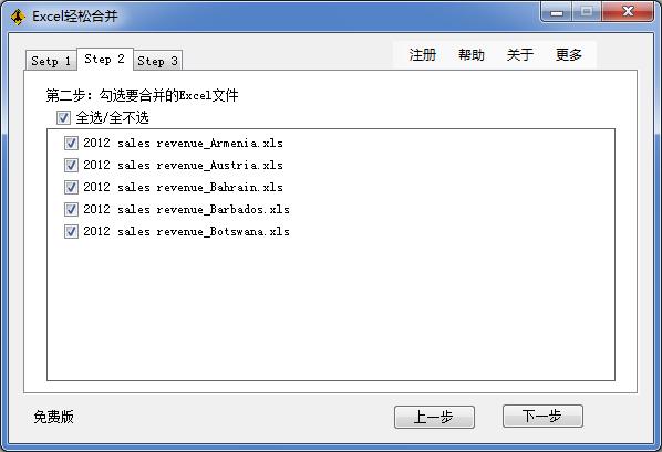 Excel快速合并工具下载1.0.2.9 绿色中文版