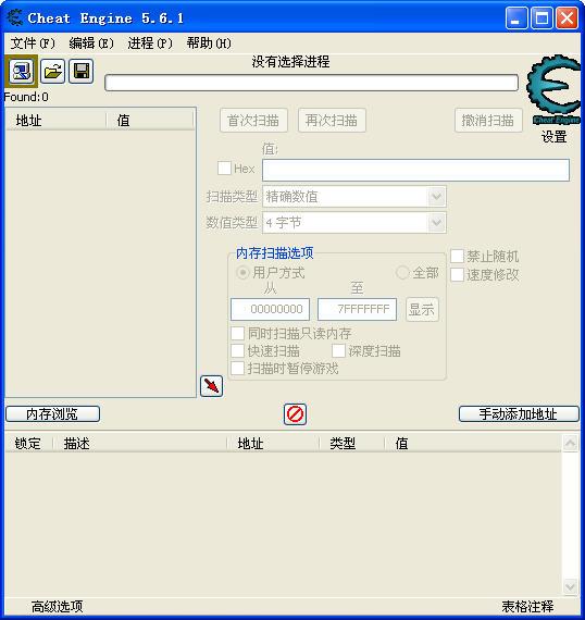 造梦西游3 ce修改器6.1中文版【汉化版】