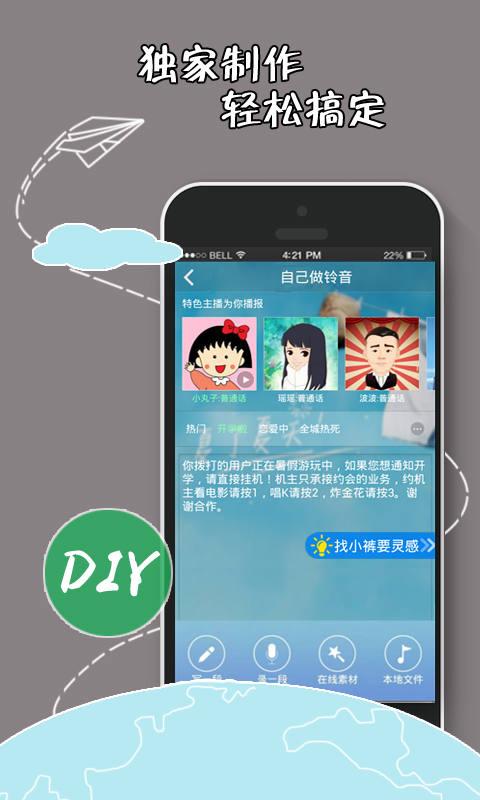iPhone铃声下载 酷音铃声iPhone版v3.9.7 ipa下