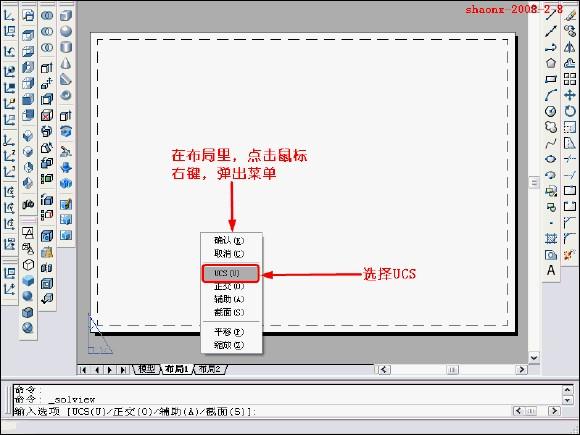 在CAD实体三维中将转换为三视图-东坡下cad画怎么3d图片
