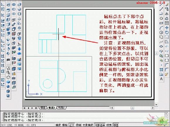 在CAD实体三维中将需要为三视图-东坡下学tribon转换学cad不图片