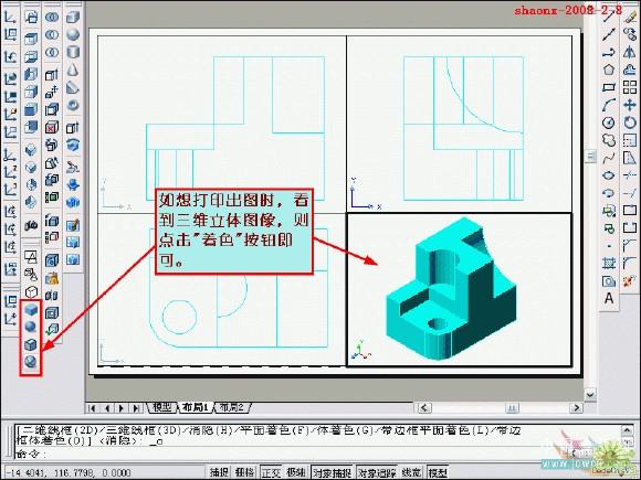 在CAD实体三维中将转换为三视图-东坡下vbacad图层图片