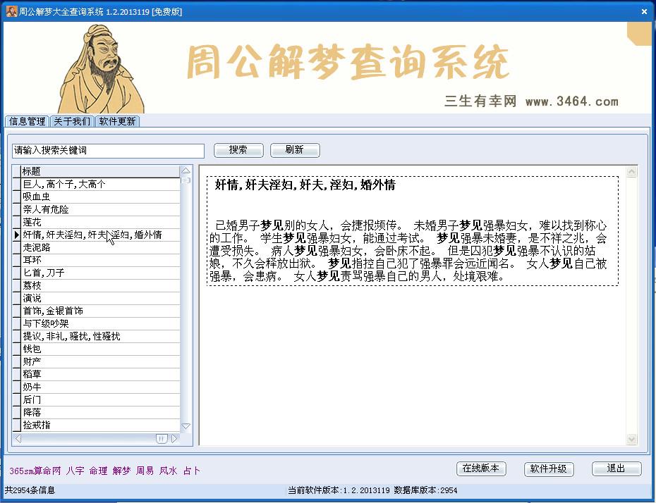 周公解梦大全查询系统(周公解梦查询2013)1.0