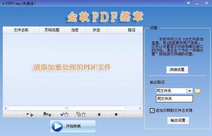 pdf电子 签章 软件 金软pdf 签章 工具 v1.0 中文